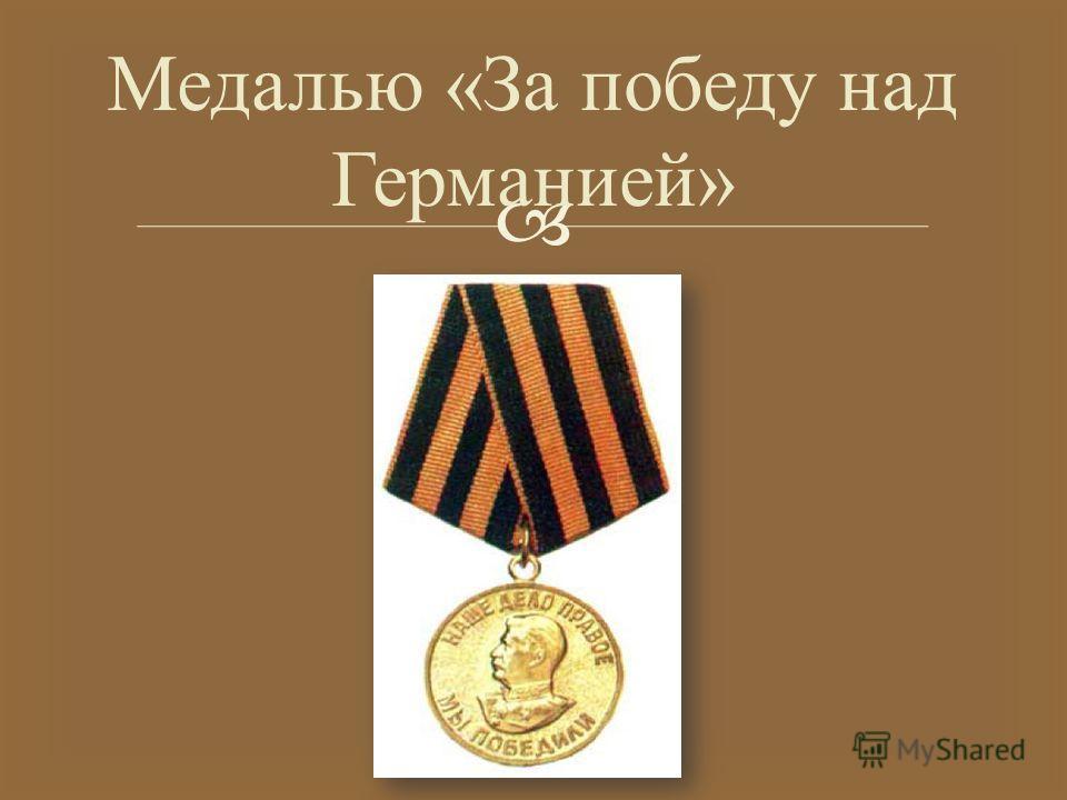 Двумя орденами « Красная Звезда ».