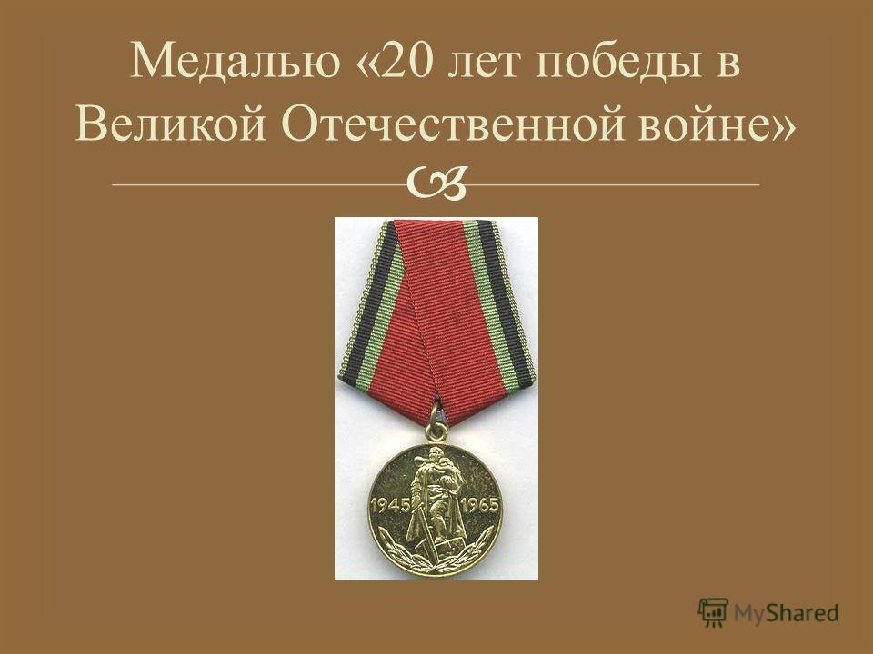 Медалью « За боевые заслуги »