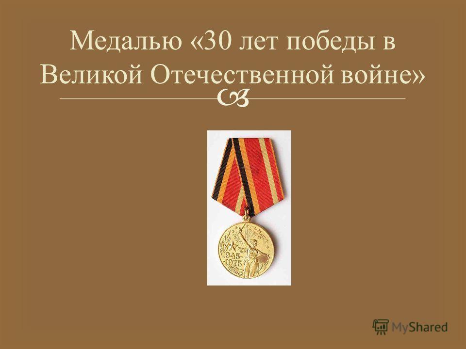 Медалью «20 лет победы в Великой Отечественной войне »