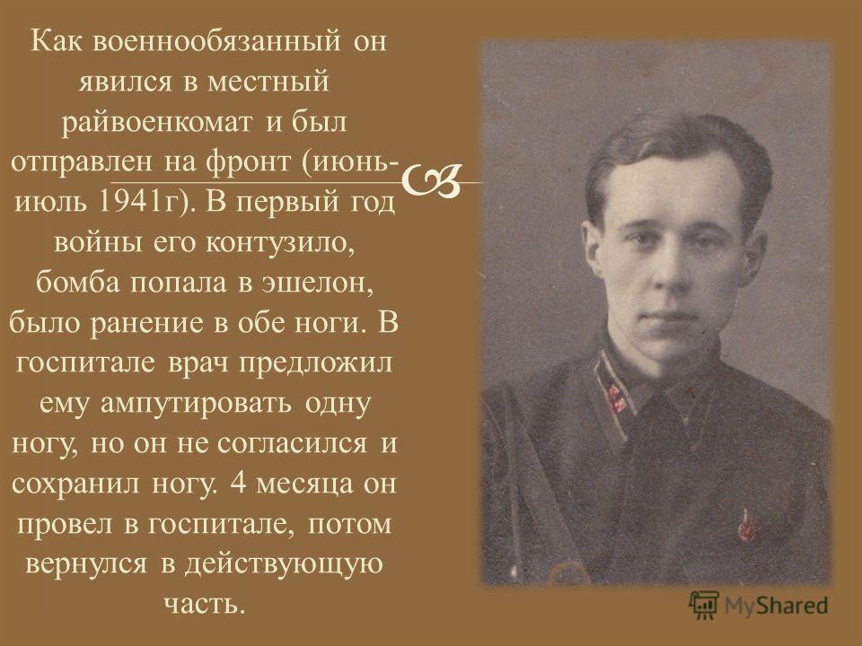 В 1940 году он окончил училище, и его направили служить в город Слюдянку, Иркутской области, около озера Байкал, в военный городок. Вскоре Владимира Алексеевича направили в Польшу, он ехал туда через Москву, решил заехать к родителям в Каширу, где ег