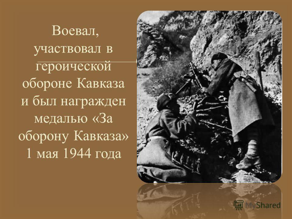 Как военнообязанный он явился в местный райвоенкомат и был отправлен на фронт ( июнь - июль 1941 г ). В первый год войны его контузило, бомба попала в эшелон, было ранение в обе ноги. В госпитале врач предложил ему ампутировать одну ногу, но он не со