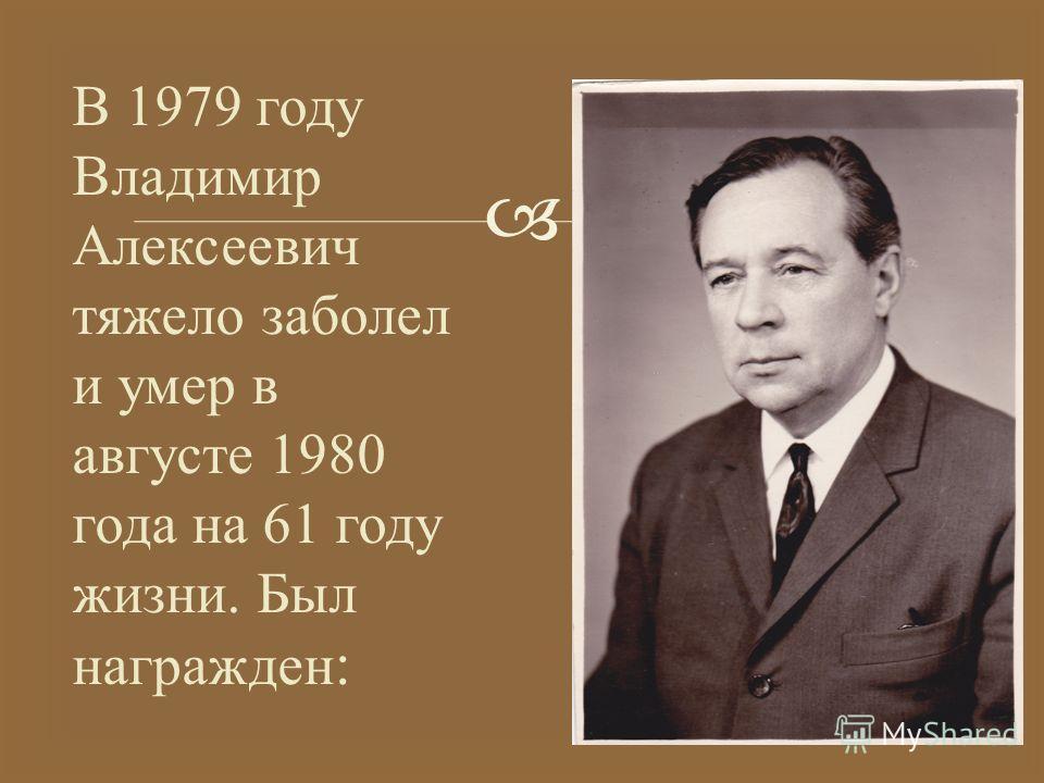 Владимир Алексеевич был очень веселым человеком, играл на всех музыкальных инструментах, имел идеальный музыкальный слух, писал стихи, очень хорошо рисовал, был режиссёром в народном театре при воинской части.