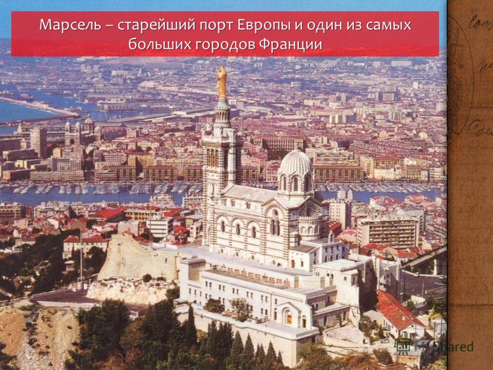 Марсель – старейший порт Европы и один из самых больших городов Франции