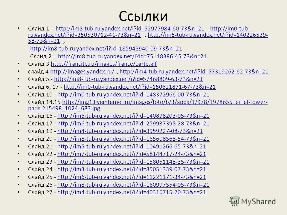 Ссылки Слайд 1 – http://im8-tub-ru.yandex.net/i?id=52977984-60-73&n=21, http://im0-tub- ru.yandex.net/i?id=350530712-41-73&n=21, http://im5-tub-ru.yandex.net/i?id=140226539- 58-73&n=21.,http://im8-tub-ru.yandex.net/i?id=52977984-60-73&n=21http://im0-