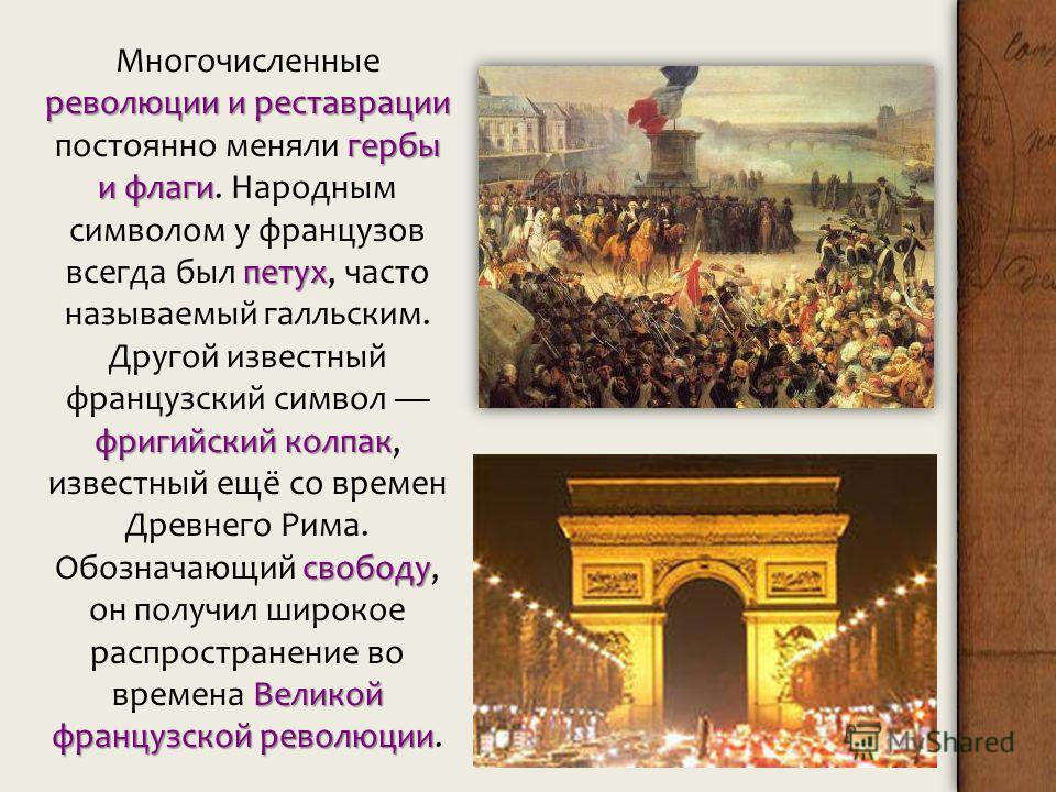 революции и реставрации гербы и флаги петух фригийский колпак свободу Великой французской революции Многочисленные революции и реставрации постоянно меняли гербы и флаги. Народным символом у французов всегда был петух, часто называемый галльским. Дру