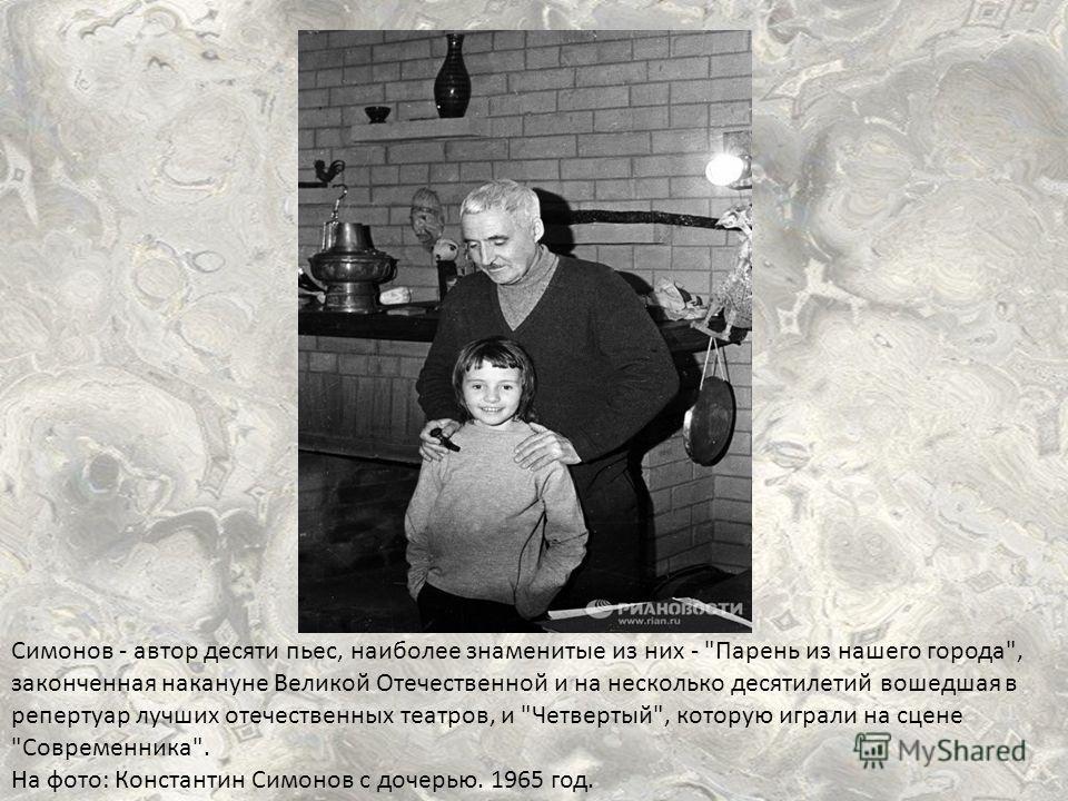 Симонов - автор десяти пьес, наиболее знаменитые из них -