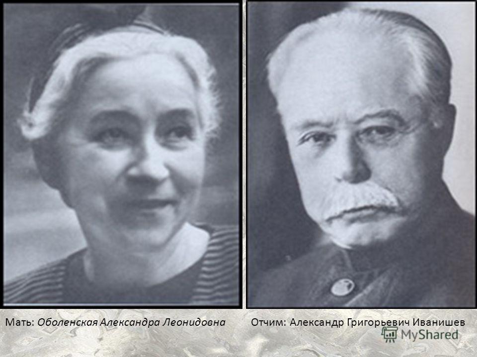 Отчим: Александр Григорьевич ИванишевМать: Оболенская Александра Леонидовна