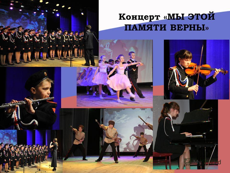 Концерт «МЫ ЭТОЙ ПАМЯТИ ВЕРНЫ»