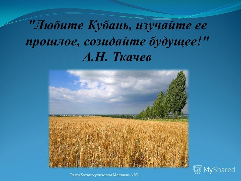 Разработано учителем Меликян А.Ю.