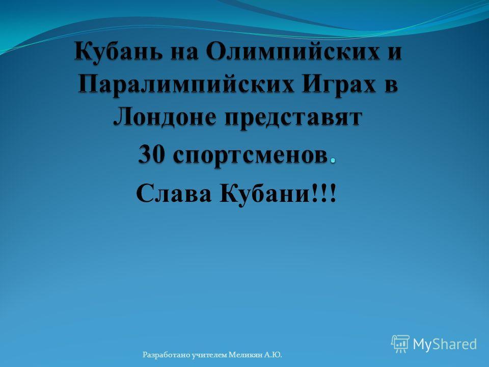 Слава Кубани!!! Разработано учителем Меликян А.Ю.