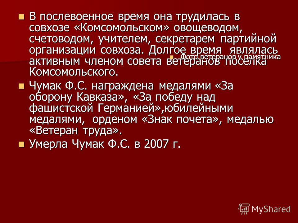 В послевоенное время она трудилась в совхозе «Комсомольском» овощеводом, счетоводом, учителем, секретарем партийной организации совхоза. Долгое время являлась активным членом совета ветеранов поселка Комсомольского. В послевоенное время она трудилась