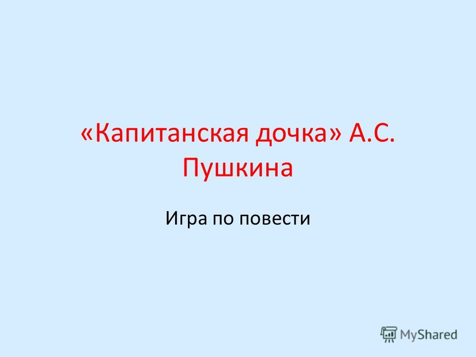 «Капитанская дочка» А.С. Пушкина Игра по повести