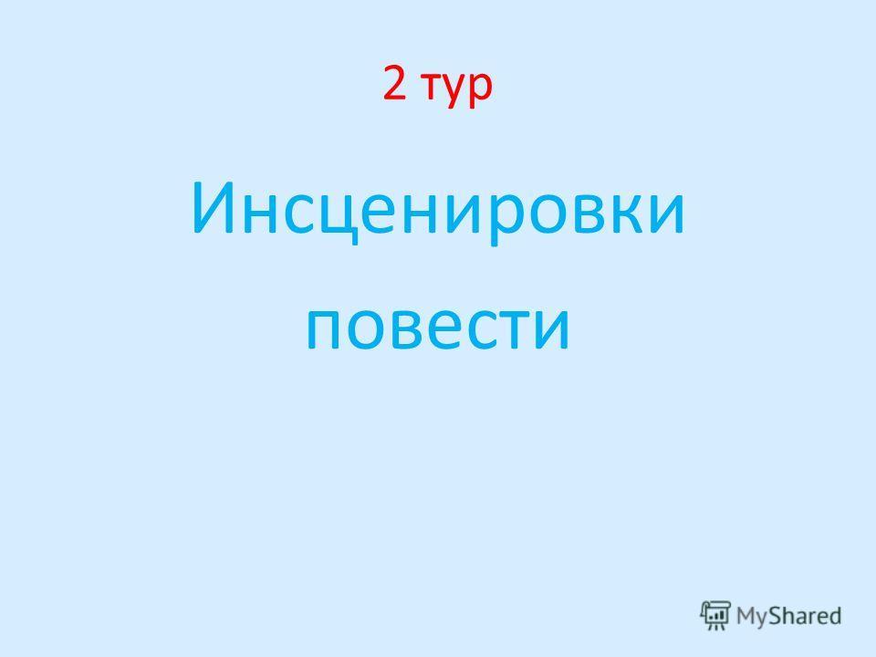 2 тур Инсценировки повести