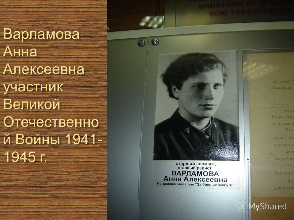 Варламова Анна Алексеевна участник Великой Отечественно й Войны 1941- 1945 г.