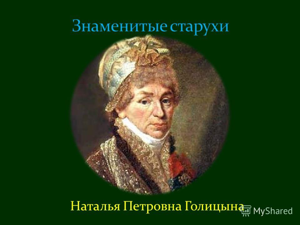 Наталья Петровна Голицына