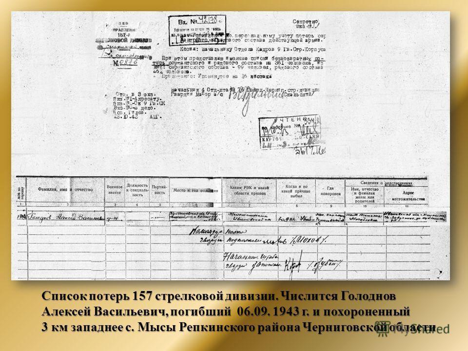 Список потерь 157 стрелковой дивизии. Числится Голоднов Алексей Васильевич, погибший 06.09. 1943 г. и похороненный 3 км западнее с. Мысы Репкинского района Черниговской области