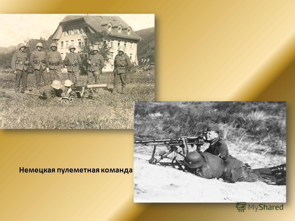 Немецкая пулеметная команда