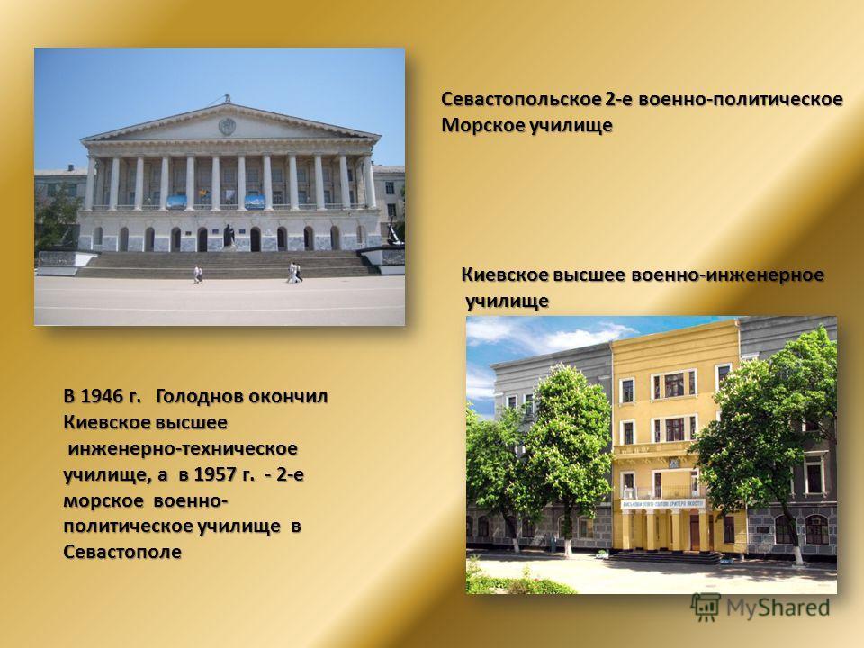 В 1946 г. Голоднов окончил Киевское высшее инженерно-техническое училище, а в 1957 г. - 2-е морское военно- политическое училище в Севастополе инженерно-техническое училище, а в 1957 г. - 2-е морское военно- политическое училище в Севастополе Севасто