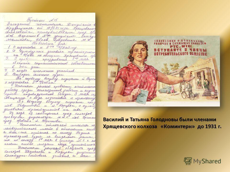 Василий и Татьяна Голодновы были членами Хрящевского колхоза «Коминтерн» до 1931 г.