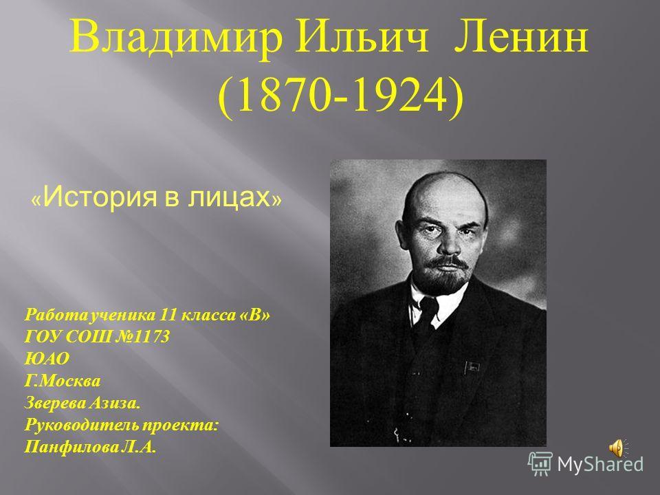 Владимир Ильич Ленин Презентация Скачать Бесплатно