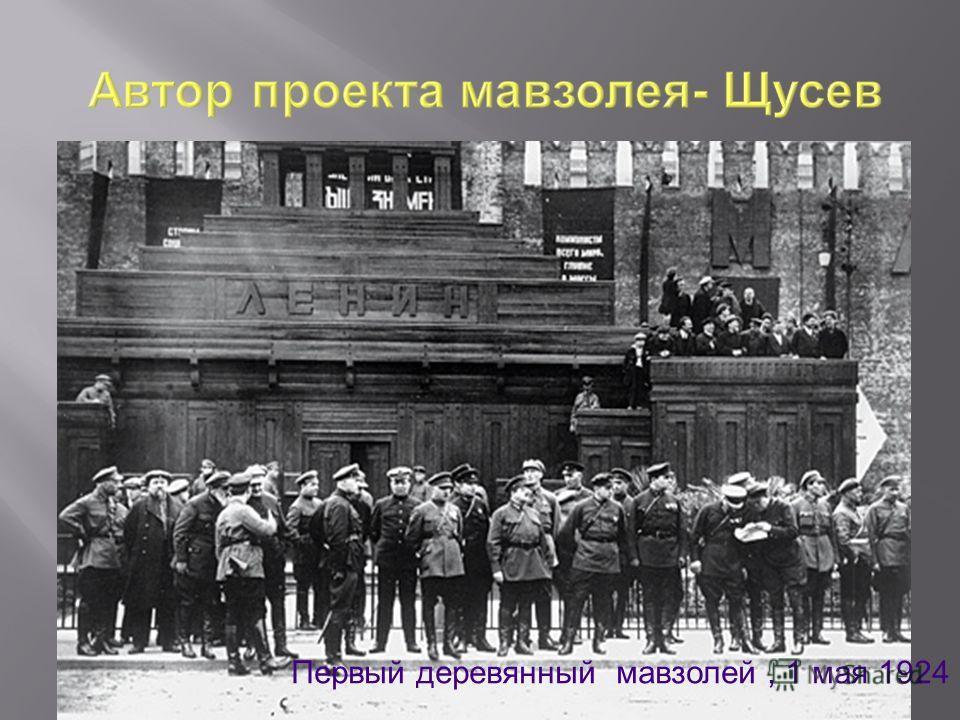 Первый деревянный мавзолей, 1 мая 1924