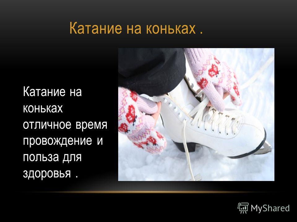 Катание на коньках. Катание на коньках отличное время провождение и польза для здоровья.