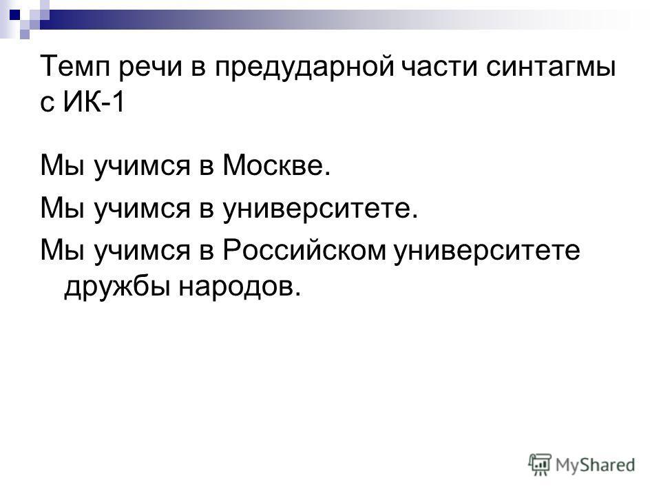 Темп речи в предударной части синтагмы с ИК-1 Мы учимся в Москве. Мы учимся в университете. Мы учимся в Российском университете дружбы народов.