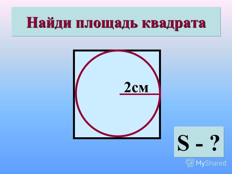 Найди площадь квадрата S - ? 2см