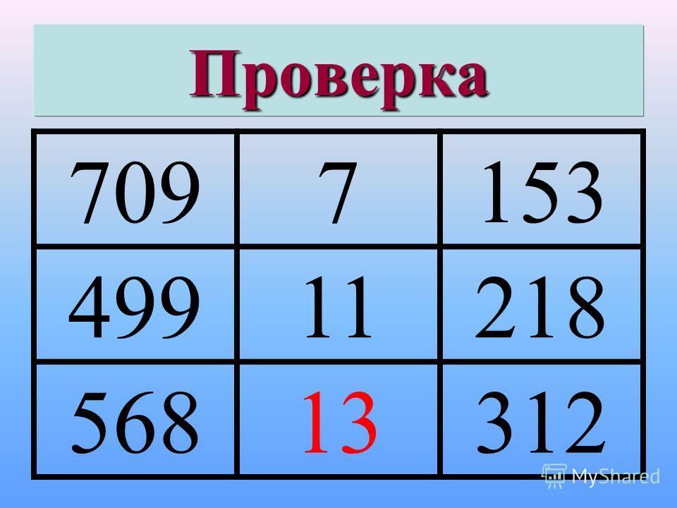 Проверка 7097153 49911218 56813312