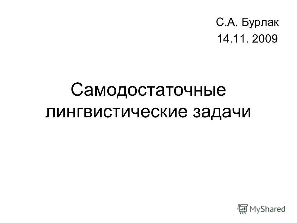 Самодостаточные лингвистические задачи С.А. Бурлак 14.11. 2009