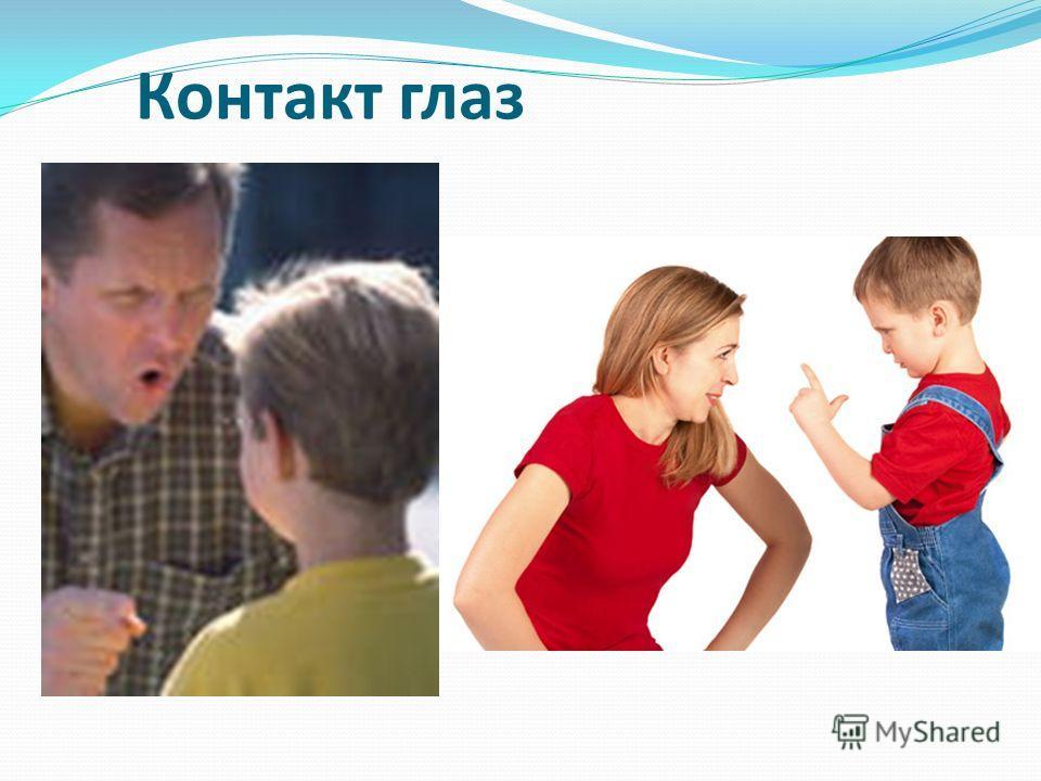 Росс Кэмпбелл Как на самом деле любить детей четыре способа выражения любви к ребенку: контакт глаз, физический контакт, пристальное внимание и дисциплина