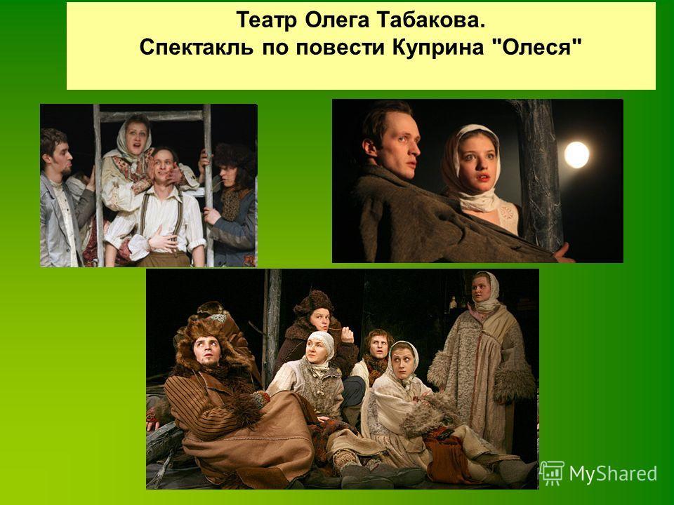 Театр Олега Табакова. Спектакль по повести Куприна Олеся
