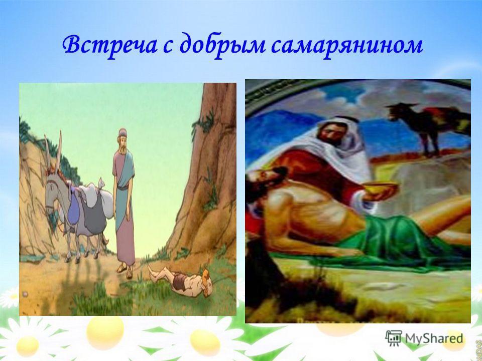 Встреча с добрым самарянином