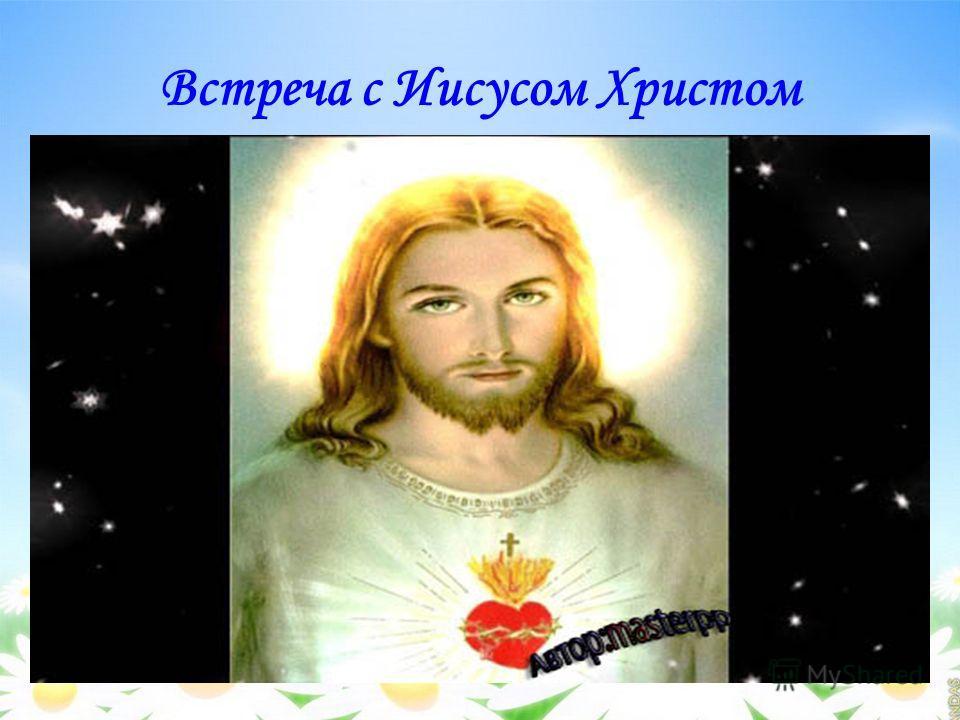 Встреча с Иисусом Христом