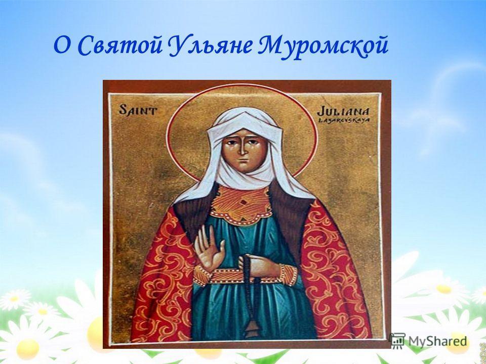 О Святой Ульяне Муромской