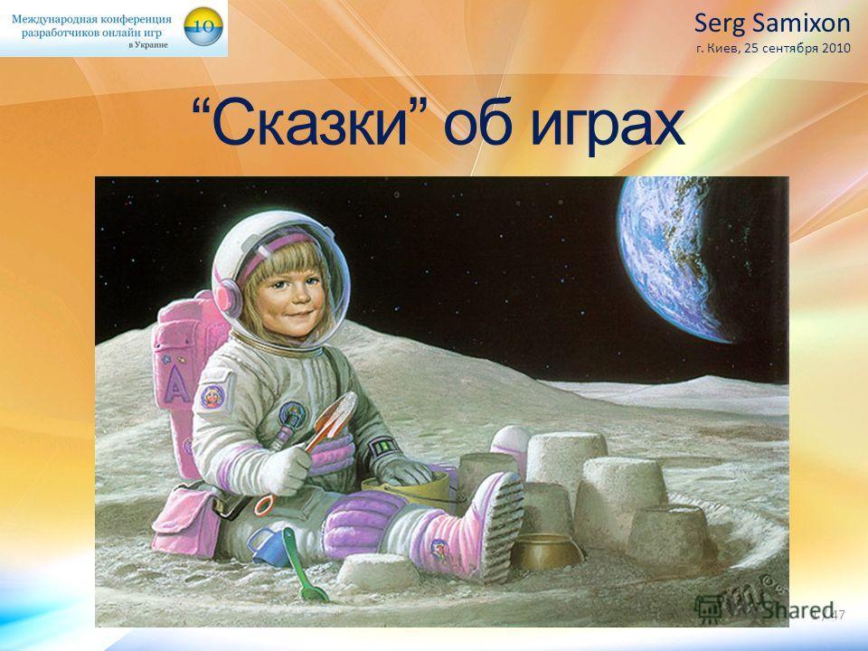 Сказки об играх Serg Samixon г. Киев, 25 сентября 2010 1 / 47