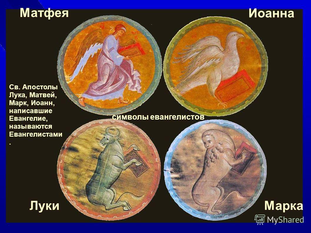 символы евангелистов Матфея Иоанна МаркаЛуки Св. Апостолы Лука, Матвей, Марк, Иоанн, написавшие Евангелие, называются Евангелистами.