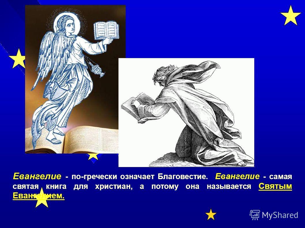 ... Евангелие - по-гречески означает Благовестие. Евангелие - самая святая книга для христиан, а потому она называется Святым Евангелием.