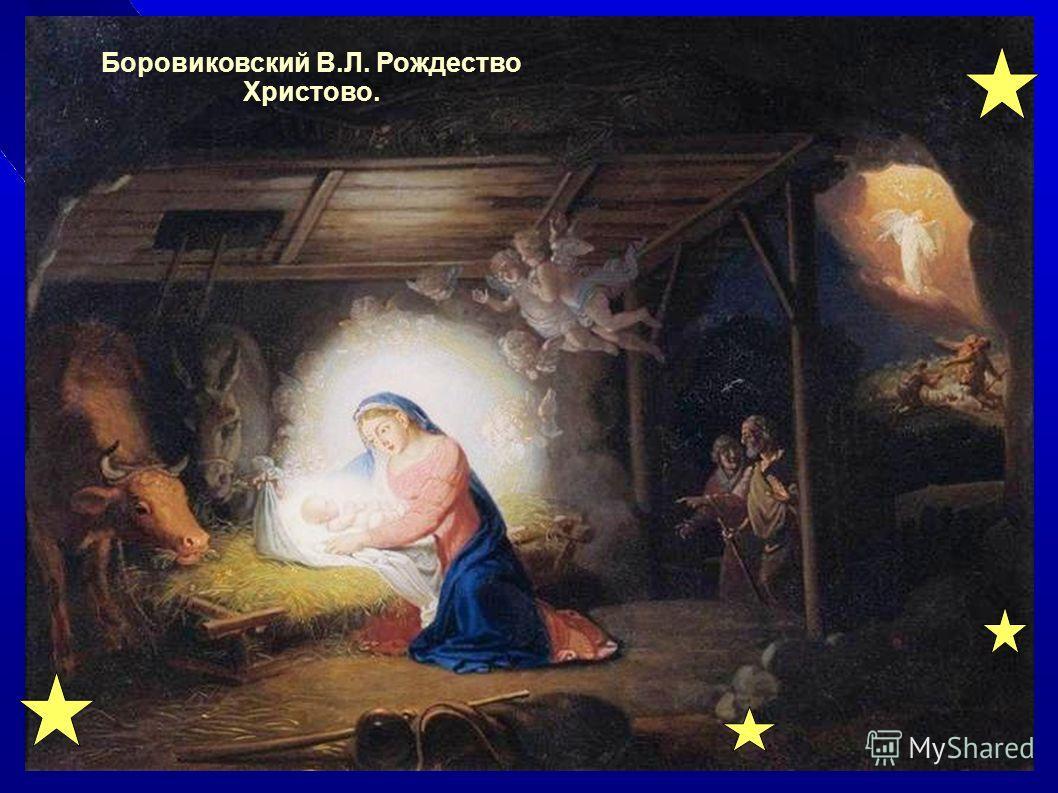 Боровиковский В.Л. Рождество Христово.