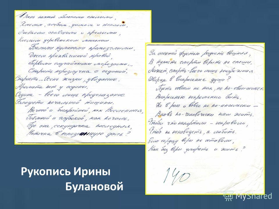 Рукопись Ирины Булановой