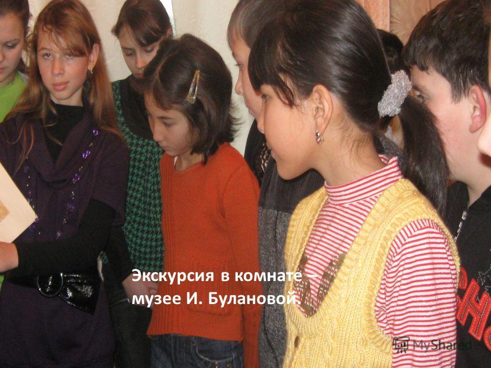 Экскурсия в комнате – музее И. Булановой.
