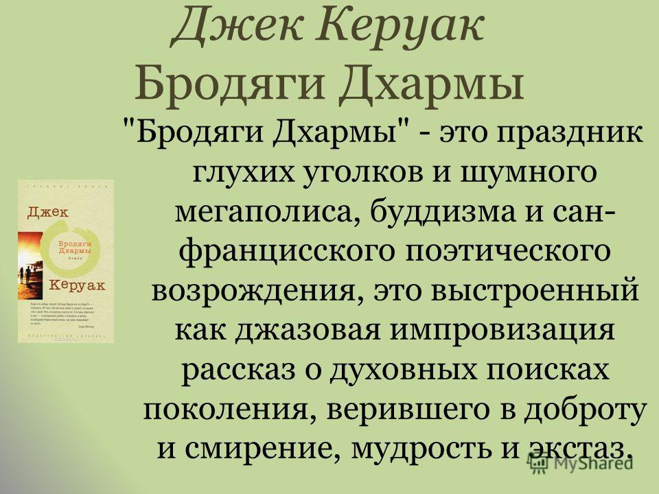 Джек Керуак Бродяги Дхармы
