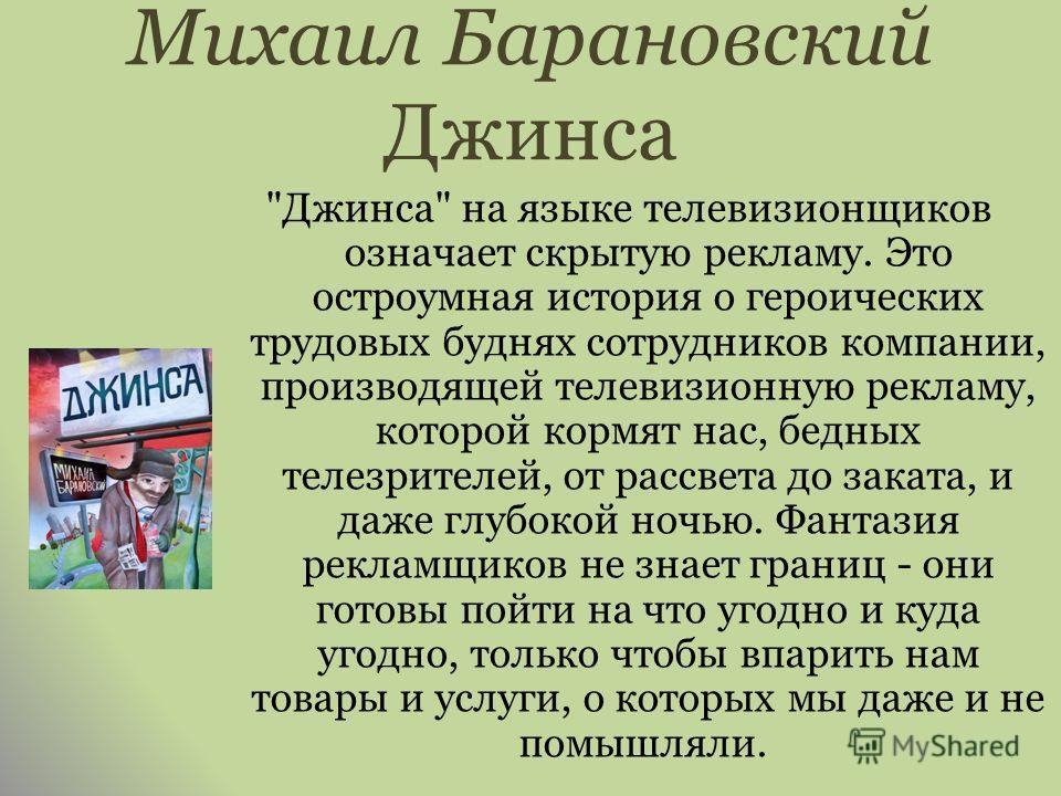 Михаил Барановский Джинса
