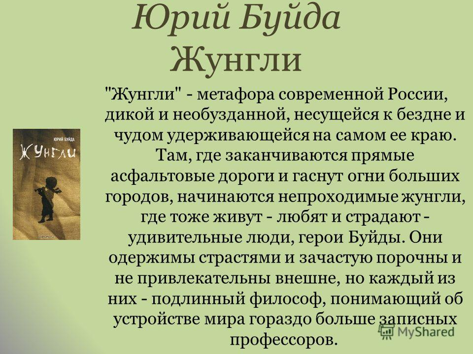 Юрий Буйда Жунгли