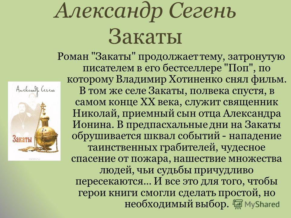Александр Сегень Закаты Роман
