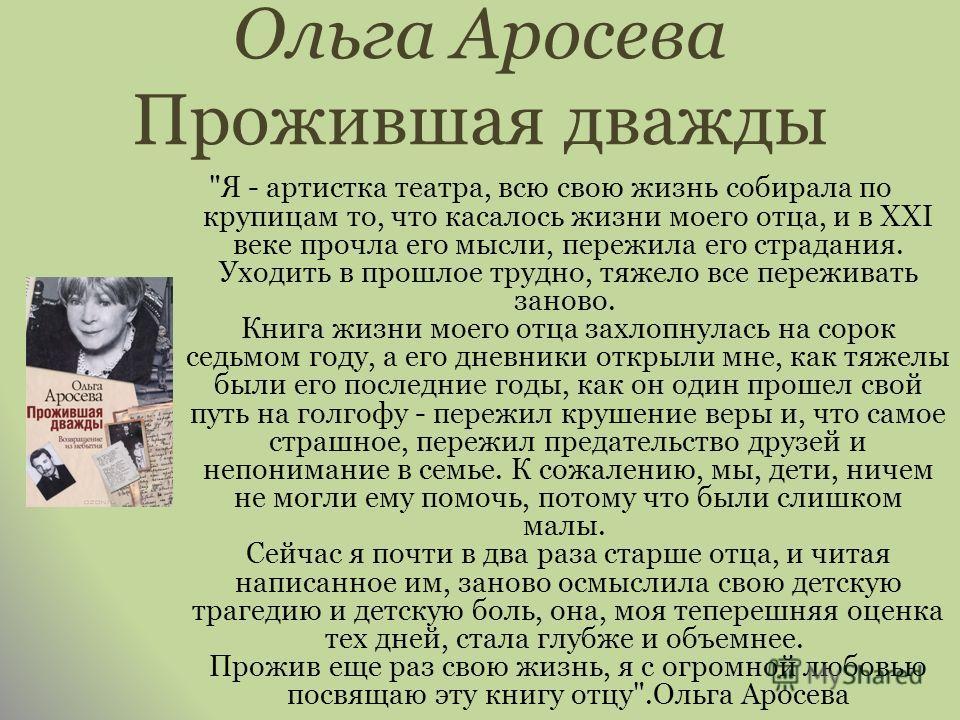 Ольга Аросева Прожившая дважды