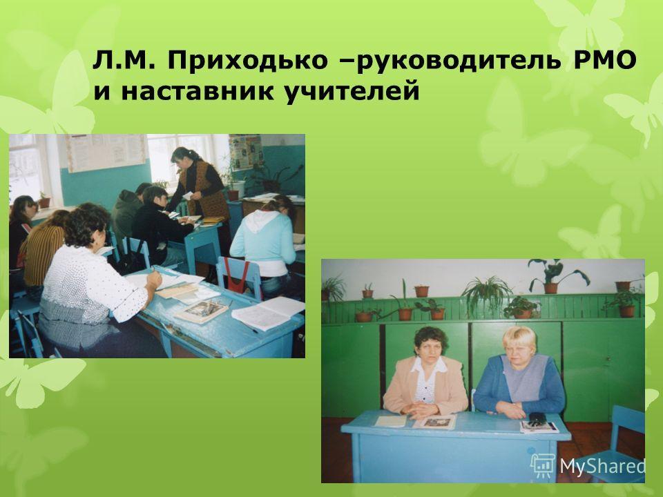 Л.М. Приходько –руководитель РМО и наставник учителей