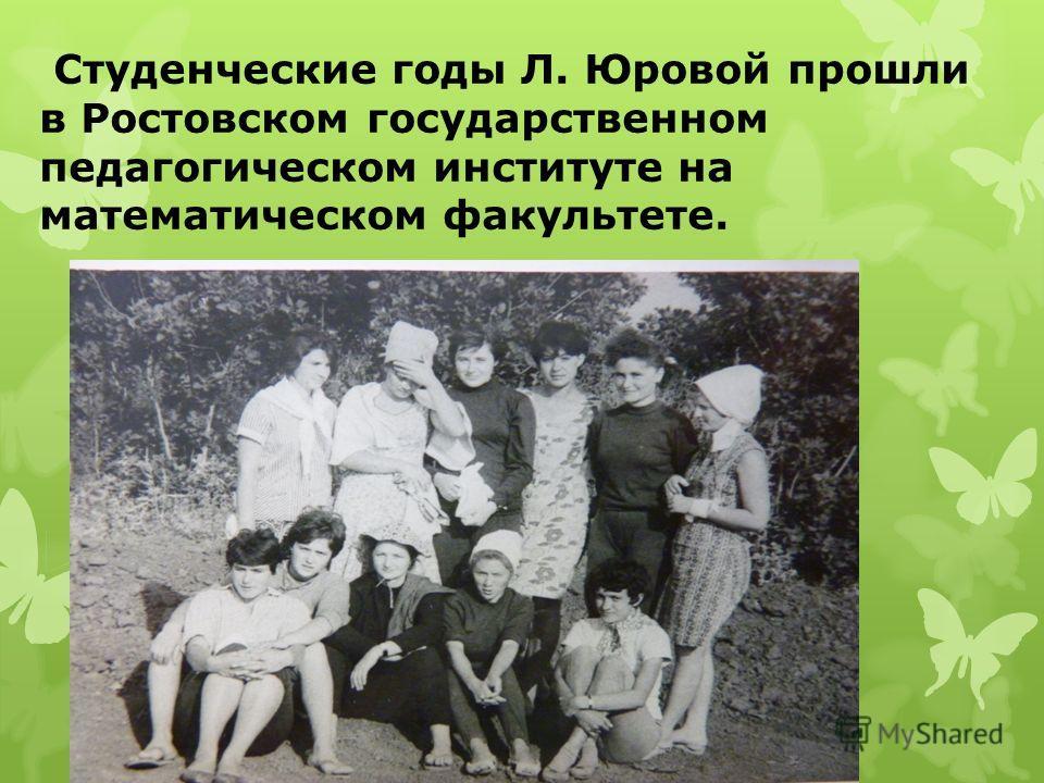 Студенческие годы Л. Юровой прошли в Ростовском государственном педагогическом институте на математическом факультете.
