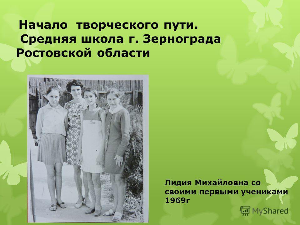 Начало творческого пути. Средняя школа г. Зернограда Ростовской области Лидия Михайловна со своими первыми учениками 1969г