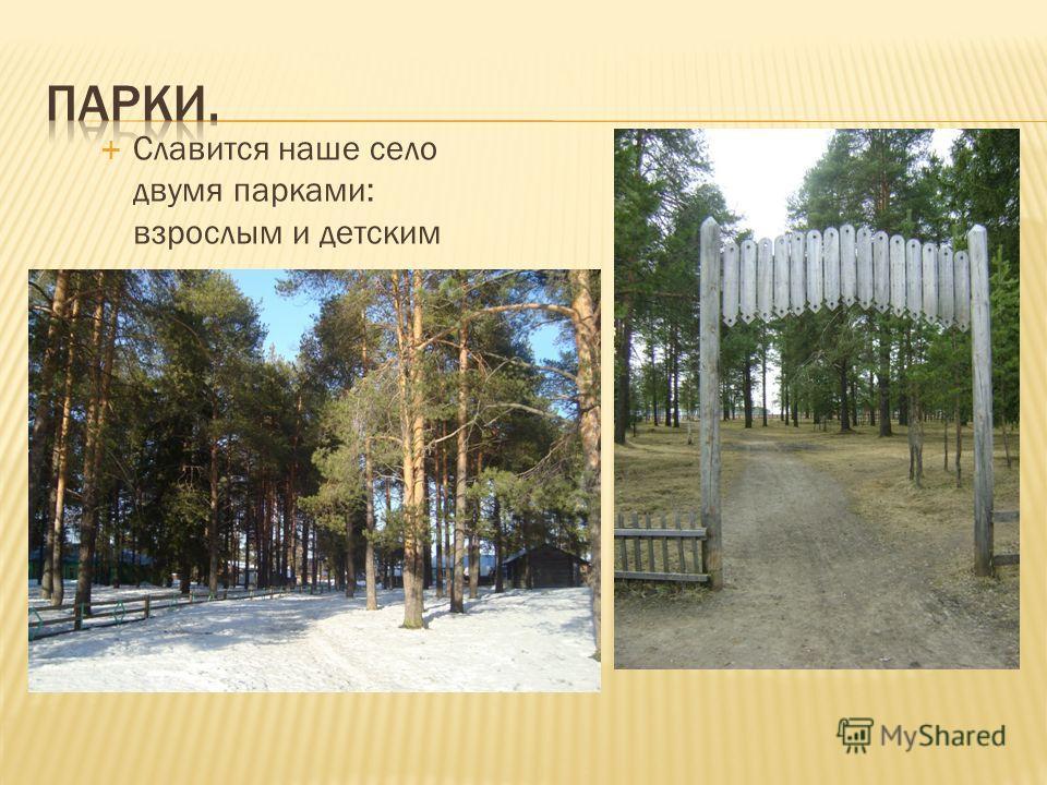 Славится наше село двумя парками: взрослым и детским